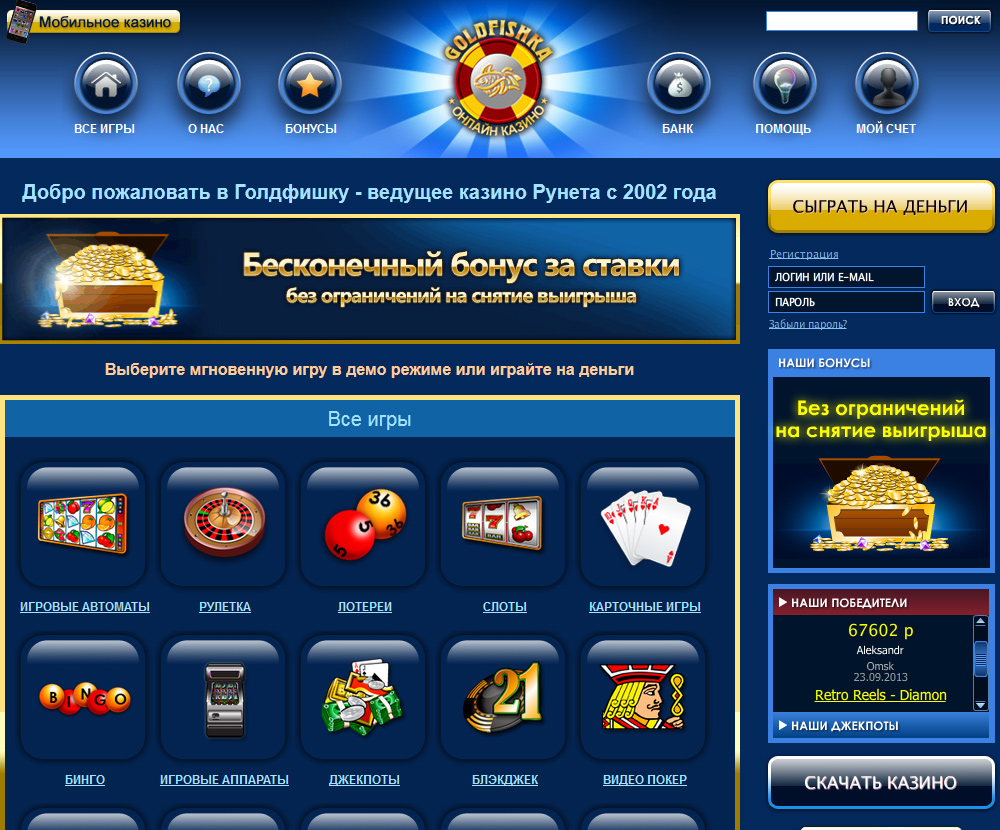 онлайн казино голдфишка goldfishka